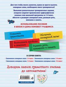 Обложка сзади Запоминаем словарные слова: 1-й класс А. М. Горохова