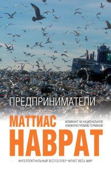 Обложка Предприниматели Маттиас Наврат