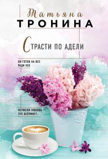Обложка Страсти по Адели Татьяна Тронина