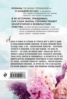 Обложка сзади Страсти по Адели Татьяна Тронина