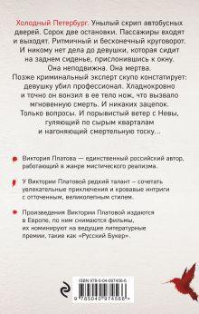 Обложка сзади Ловушка для птиц Виктория Платова
