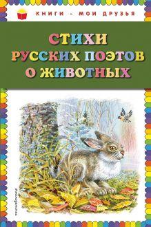Стихи русских поэтов о животных (ил. В. Канивца)