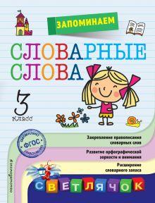 Обложка Запоминаем словарные слова: 3-й класс А. М. Горохова