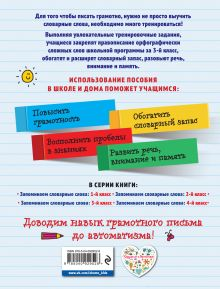 Обложка сзади Запоминаем словарные слова: 3-й класс А. М. Горохова
