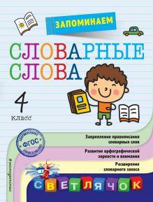 Обложка Запоминаем словарные слова: 4-й класс А. М. Горохова