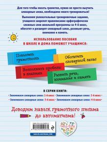 Обложка сзади Запоминаем словарные слова: 4-й класс А. М. Горохова