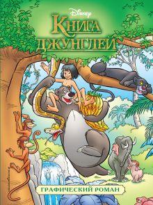 Обложка Книга джунглей. Графический роман