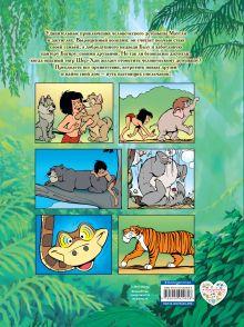 Обложка сзади Книга джунглей. Графический роман