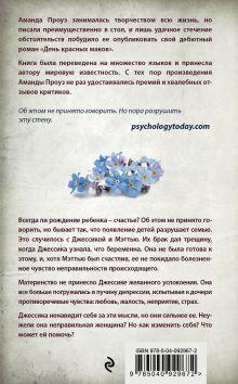 Обложка сзади История матери Аманда Проуз