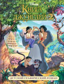 Обложка Книга джунглей 2. Детский графический роман