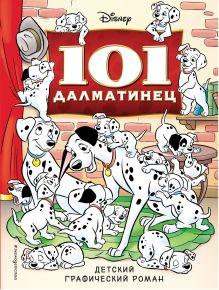 Обложка 101 далматинец. Детский графический роман