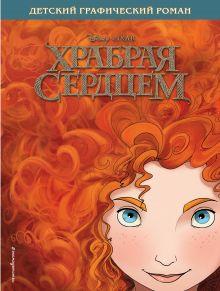 Обложка Храбрая сердцем. Детский графический роман