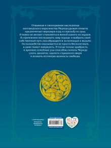 Обложка сзади Храбрая сердцем. Детский графический роман