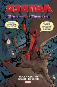 Книга Комплект комиксов Гвенпул Дэдпул Человек Паук и ...