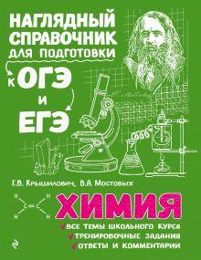 Обложка Химия Е. В. Крышилович, В. А. Мостовых