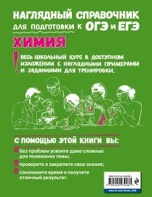 Обложка сзади Химия Е. В. Крышилович, В. А. Мостовых