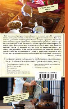Обложка сзади Чай. Его типы, свойства, употребление Вильям Похлебкин