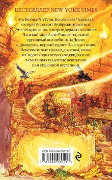 Обложка сзади Цвет волшебства Терри Пратчетт