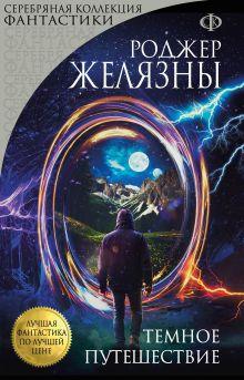Обложка Темное путешествие Роджер Желязны