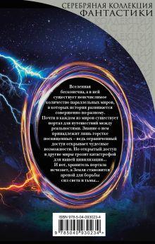 Обложка сзади Темное путешествие Роджер Желязны
