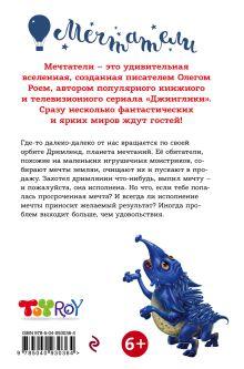 Обложка сзади Осторожнее с мечтами! Олег Рой