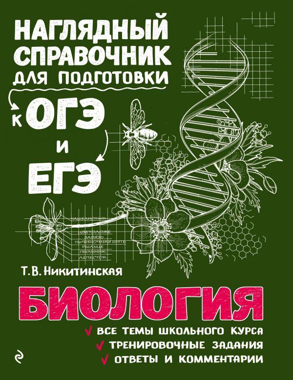 ионцева биология в схемах и таблицах скачать pdf