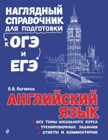 Обложка Английский язык А. А. Логвина