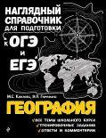 Наглядный справочник для подготовки к ОГЭ и ЕГЭ