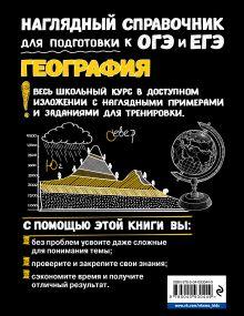 Обложка сзади География М. С. Куклис, В. П. Гаранин