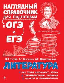 Обложка Литература В. А. Титов, Т. Г. Маланка, Л. Х. Насрутдинова