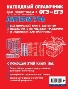 Обложка сзади Литература В. А. Титов, Т. Г. Маланка, Л. Х. Насрутдинова