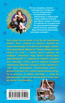Обложка сзади Пентхауз на куриных ножках, или Бабушка по ипотеке Дарья Калинина