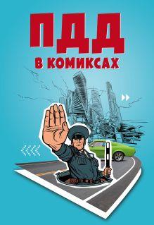 Обложка ПДД в комиксах