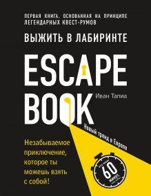 Обложка Escape Book: выжить в лабиринте. Первая книга, основанная на принципе легендарных квест-румов Иван Тапиа