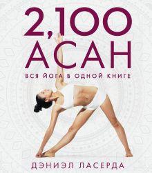 Обложка 2,100 асан. Вся йога в одной книге (2-е изд.) Дэниэл Ласерда