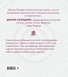 Обложка сзади 2,100 асан. Вся йога в одной книге (2-е изд.) Дэниэл Ласерда