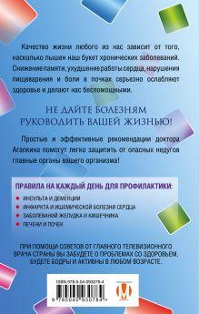Обложка сзади Каждый орган под контролем. Как дать отпор заболеваниям Сергей Агапкин