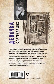 Обложка сзади Девочка с Патриарших Екатерина Рождественская