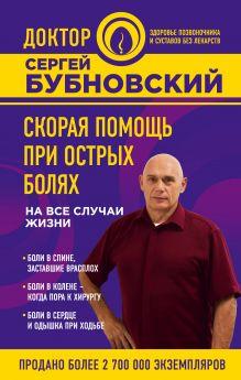 Обложка Скорая помощь при острых болях. На все случаи жизни Сергей Бубновский