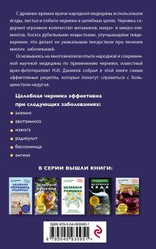 Обложка сзади Целебная черника Н. И. Даников