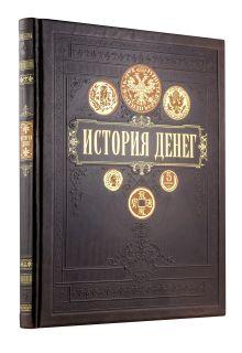 Обложка История денег Владимир Тульев