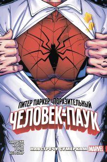 Обложка Питер Паркер: Поразительный Человек-Паук. Том 1. Навстречу сумеркам Чип Здарски