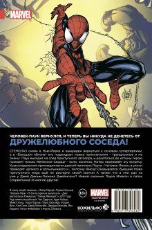 Обложка сзади Питер Паркер: Поразительный Человек-Паук. Том 1. Навстречу сумеркам Чип Здарски