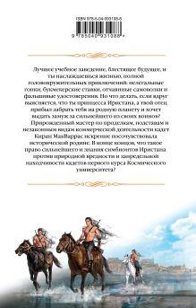Обложка сзади Дочь воина, или Кадеты не сдаются Елена Звездная