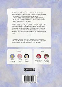 Обложка сзади Мэгг, Могг и Сова. Лучше всех (второе издание) Саймон Хансельманн