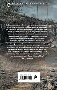 Обложка сзади S-T-I-K-S. Человеческий улей Артем Каменистый