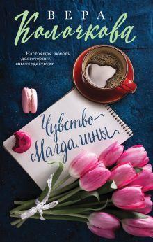 Обложка Чувство Магдалины Вера Колочкова