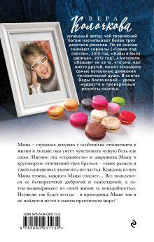 Обложка сзади Чувство Магдалины Вера Колочкова