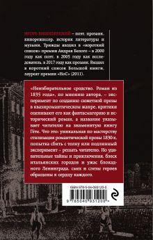 Обложка сзади Неизбирательное сродство Игорь Вишневецкий