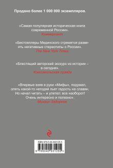 Обложка сзади Мифы о русском пьянстве, лени и жестокости Владимир Мединский